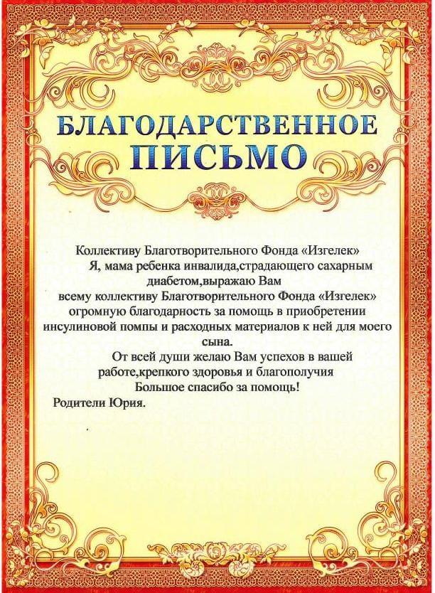 Текст благодарственного письма за подарок 10