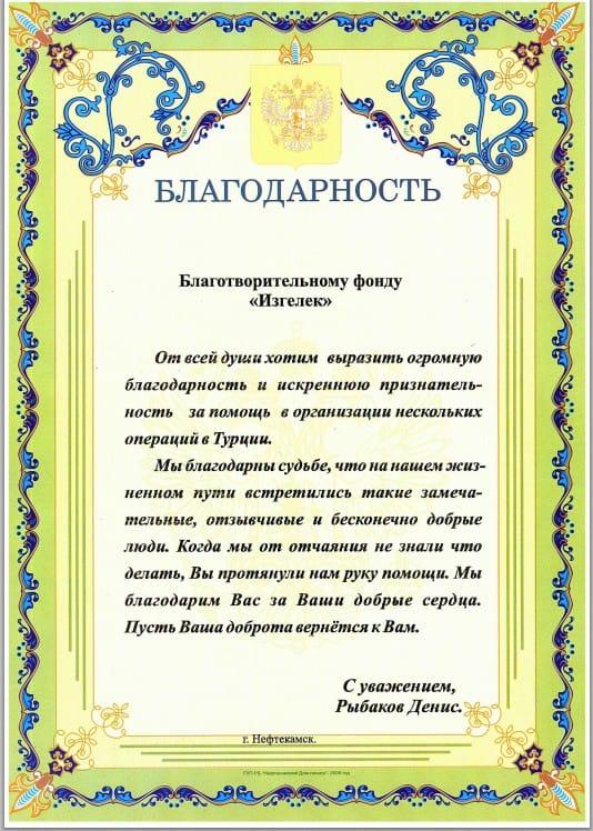 Поздравление андрею дементьеву